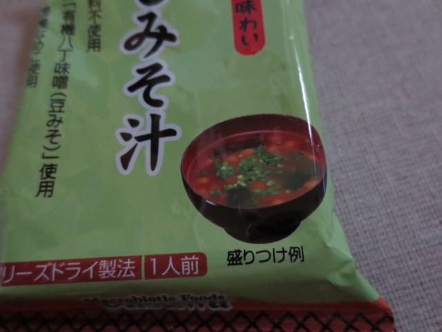 簡単マクロビオティック味噌汁。砂糖・動物性不使用【オーサワの味噌汁】 赤だしみそ汁