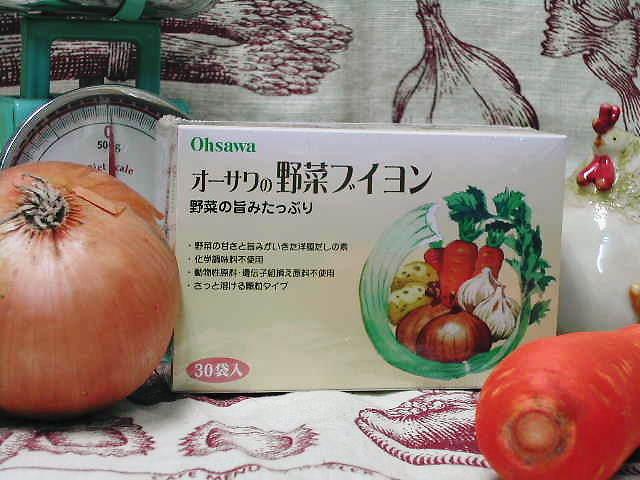 植物性100%・野菜のうまみの【オーサワの野菜ブイヨン】