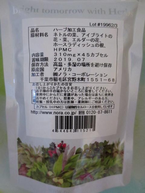 花粉の季節にハーブサプリメント【ネイザルサポート】