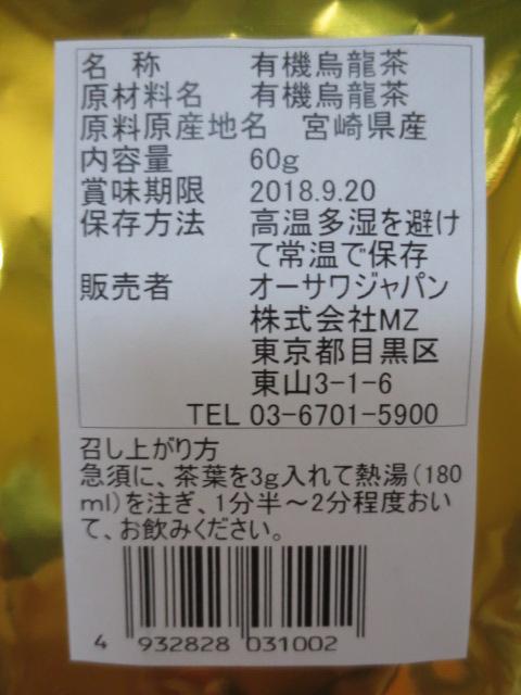 花のような豊かで上品な香り【オーサワの宮城産有機烏龍茶】オーサワジャパン