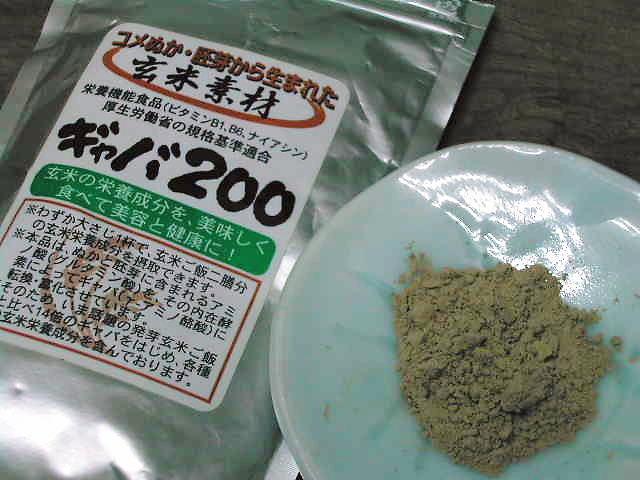 玄米のビタミンを手軽に摂れる【玄米素材ギャバ200】