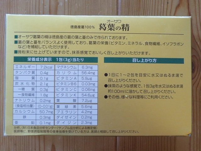 循環器・肝機能・造血機能が気になる方【葛葉の精】/オーサワ