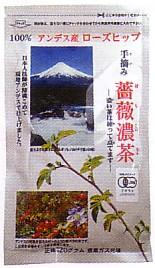 レモン果汁23倍のビタミンC【有機100%ローズヒップ(薔薇濃茶)】