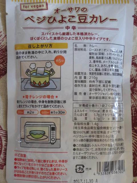 植物性100%・ひよこ豆のポクポク食感が楽しい【オーサワのベジひよこ豆カレー】オーサワジャパン