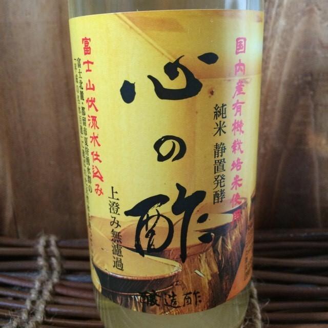 有機米と富士バナジウム天然水使用・静置発酵の純米酢【心の酢(純粋米酢)】