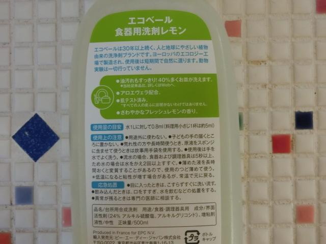 植物&ミネラル由来が原料の【エコベール 食器用洗剤リモン】