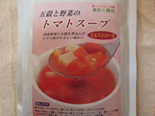 五穀野菜とトマトスープ(ミネストローネ)
