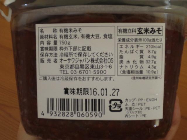玄米ならではま風味と旨味・粒が残っていて味わい深い【有機立科玄米みそ】オーサワジャパン