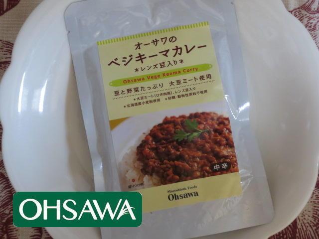 植物性100%。豆と野菜をたっぷり使った中辛タイプ【オーサワのベジキーマカレー(レンズ豆入り)】オーサワジャパン