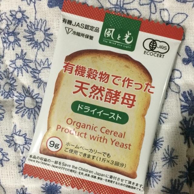 【有機穀物で作った天然酵母(ドライイースト)】