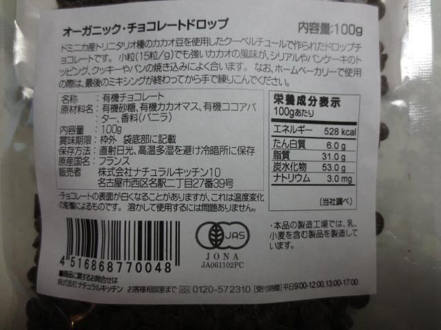 冬季限定販売・有機カカオ50%乳製品不使用【オーガニックチョコレートドロップ】