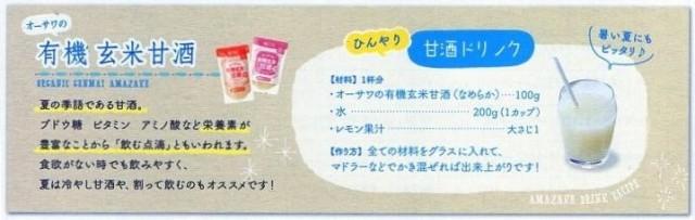 秋田産玄米の米麹で作られた甘酒・プチ断食にもおすすめ【有機玄米甘酒】オーサワジャパン