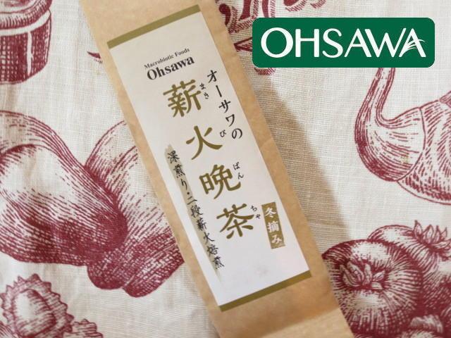 奈良産の農薬・肥料不使用茶100%の番茶【薪火番茶(冬摘み)】/オーサワジャパン