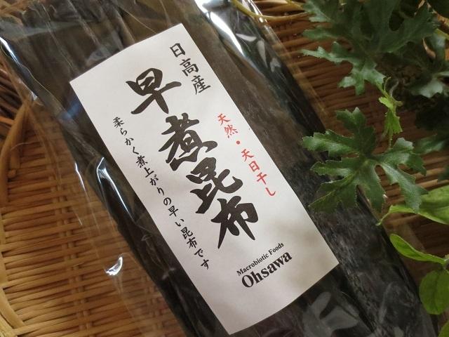 北海道日高産天然こんぶ 早煮昆布