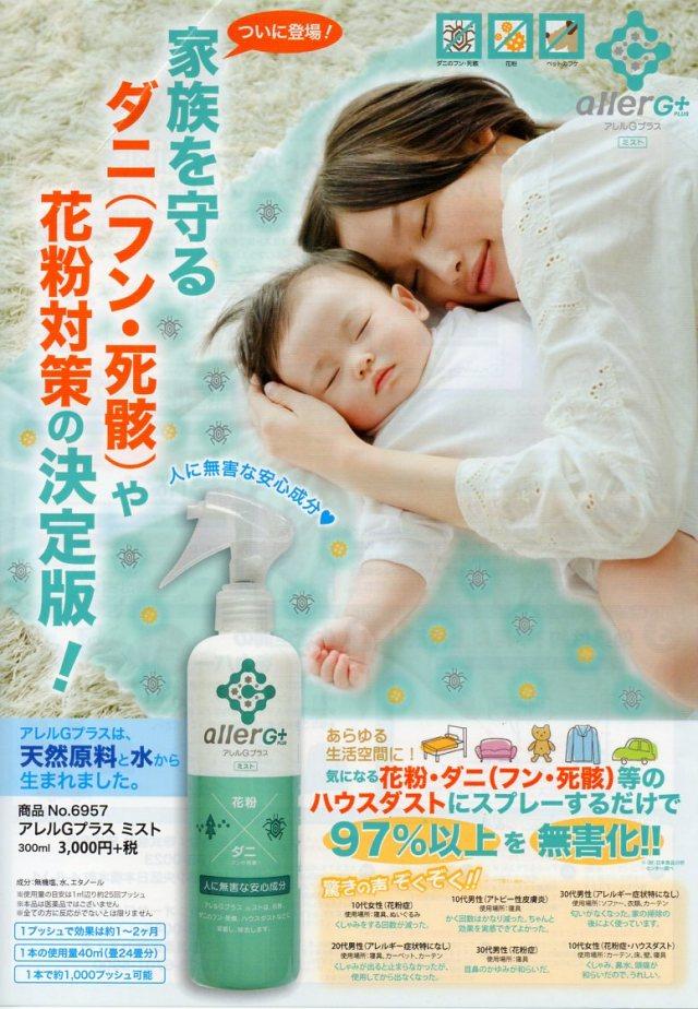 天然原料と水から生まれた【アレルGプラス ミスト】