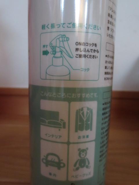 室内の花粉やハウスダストに吸着・97%以上無害化【アレルGプラスミスト】