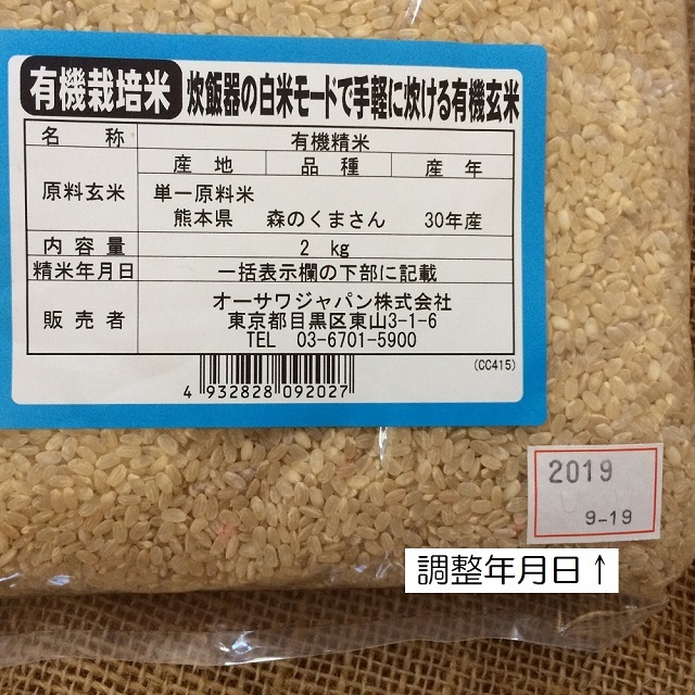 炊飯器の白米モードで手軽に炊ける有機玄米(無洗米)