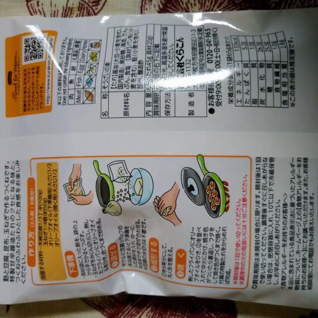 木綿豆腐と炒め玉ねぎを混ぜて焼くだけ【ふわふわつくねの素】