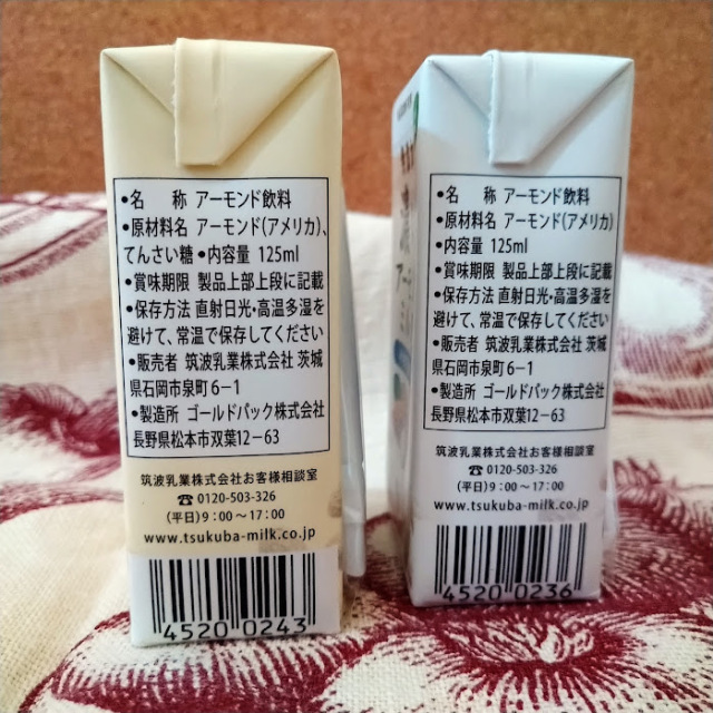11粒のアーモンドから作られた【濃いアーモンドミルク】