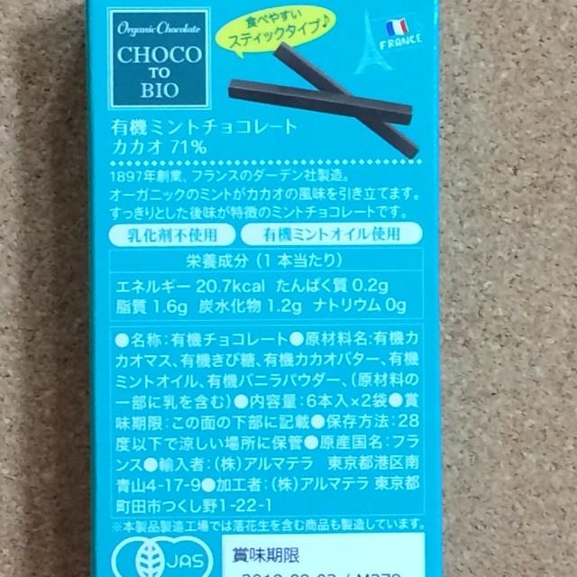 ビーガンにもおすすめ☆有機カカオの香りが少量でも満足できる【チョコっとビオ】