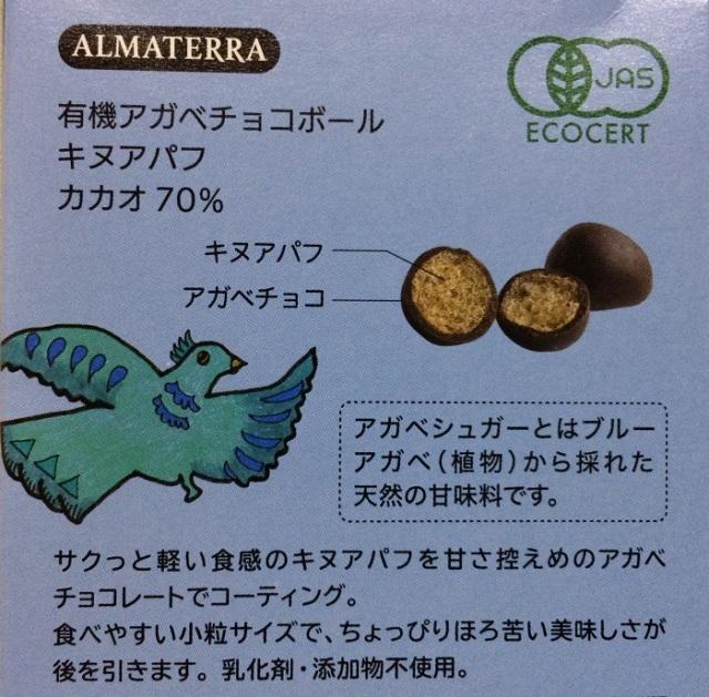 【有機アガベチョコダーク】アルマテラ