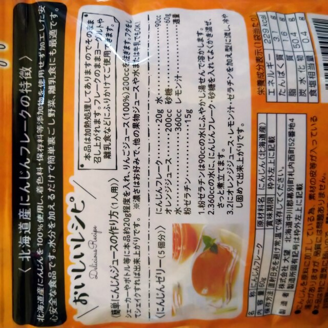 【北海道野菜のフレーク】にんじん