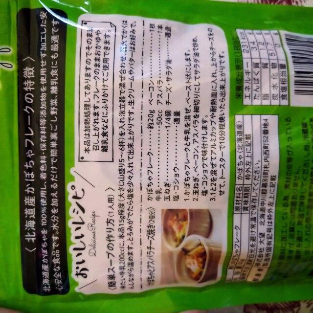 【北海道野菜のフレーク】かぼちゃ