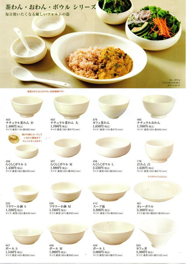 森修焼、茶わん、汁わん、おわん、ボウル、ボール、小鉢、皿
