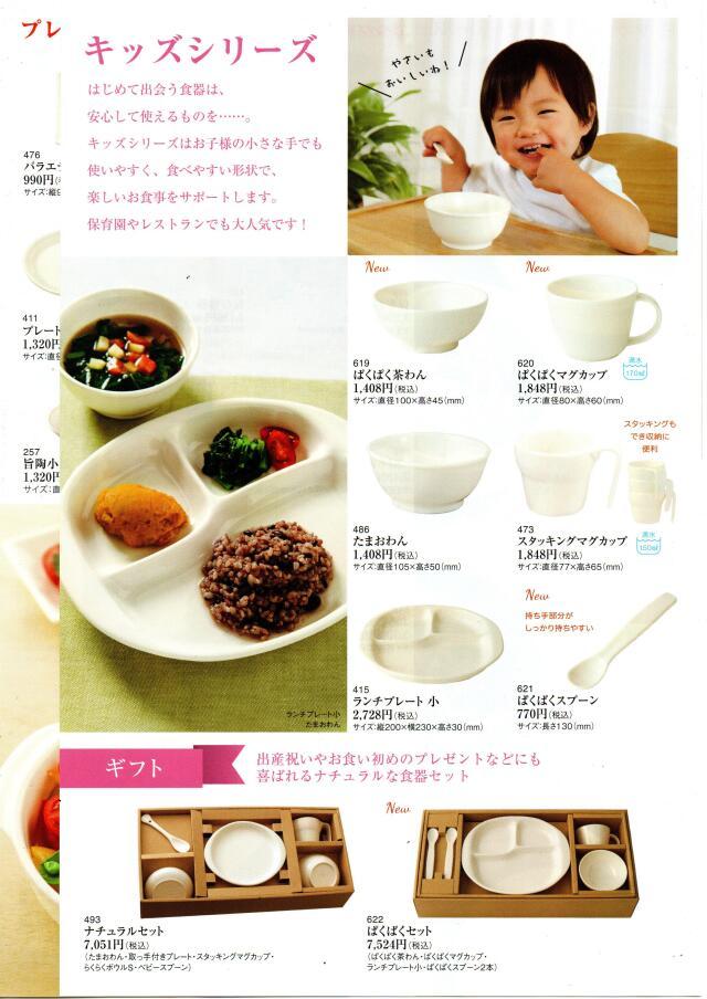 茶碗、プレート、マグカップ、ベビースプーン、お祝いセット【キッズシリーズ】森修焼