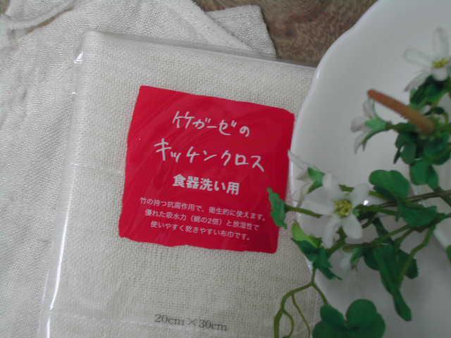 竹の抗菌力でニオイ、ヌメリが起こりにくい、衛生的な【竹布 キッチンクロス食器洗い用】TAKEFU