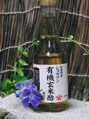 酸味の強いスッキリとした【有機玄米酢】