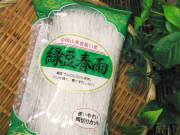 本場中国の無農薬【緑豆はるさめ】