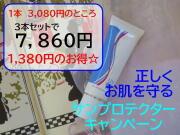 サンプロテクターキャンペーン、7860円 1380円のお得