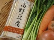 噛むほどに大豆本来の旨みがにじみ出る【オーサワの高野豆腐】/オーサワジャパン