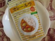 植物性100%・味わい深い【オーサワのヘルシーカレールウ】オーサワジャパン