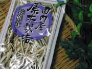手軽に使える【国内産原木栽培乾椎茸(スライス)】