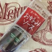 野菜と果実の旨味と甘みがぎゅっと濃縮【オーサワのお好みソース(有機野菜・果実使用)】