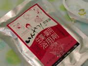 10種類の漢方薬・自宅で湯治【生薬 薬用浴用剤】いんやん