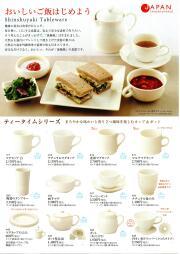 マグカップ、コーヒードリッパー、湯呑み、急須、ティーポット【ティータイム】森修焼