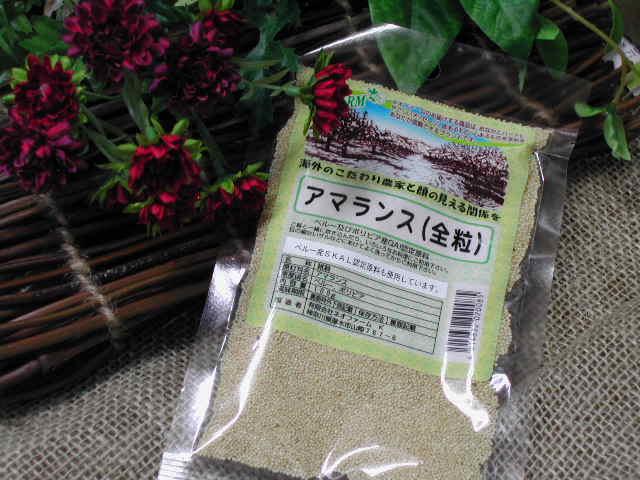 栄養満点のアンデス雑穀【アマランサス(全粒)】