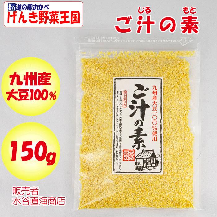 ご汁の素 150g