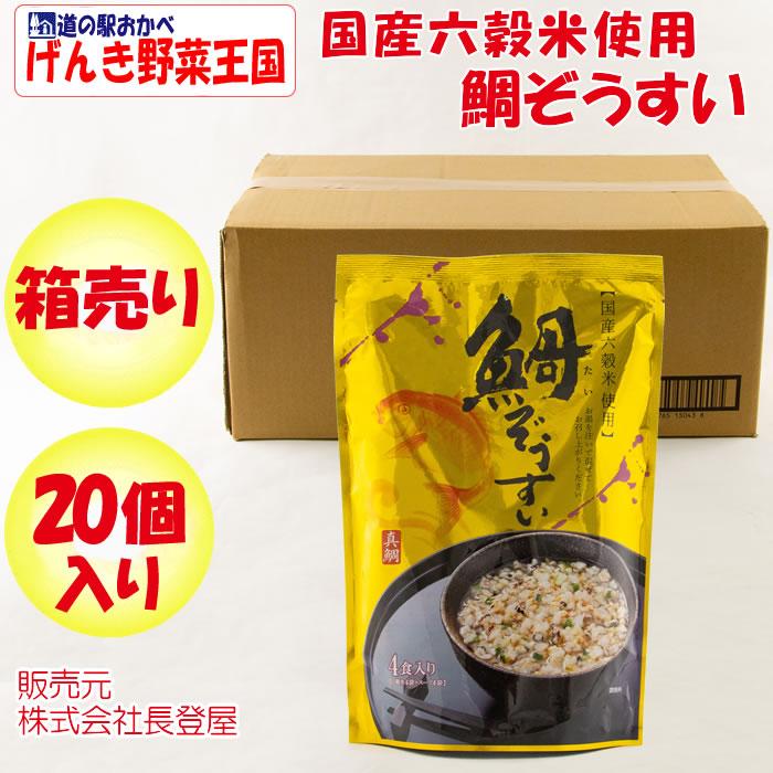 国産六穀米 鯛ぞうすい 20袋