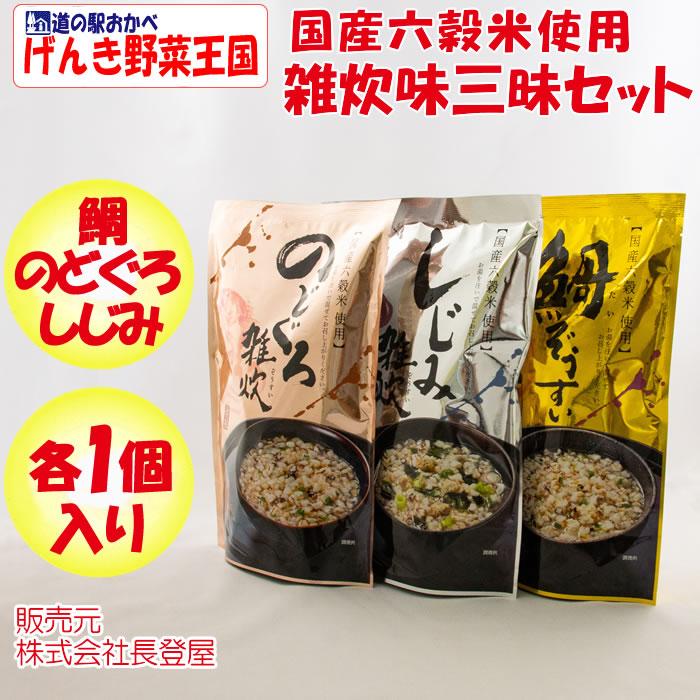 国産六穀米 味三昧セット