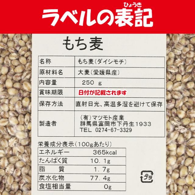 国産 もち麦 250g