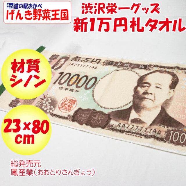 渋沢栄一新1万円札タオル