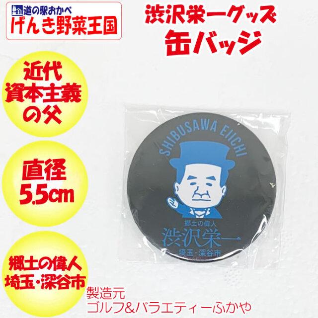 缶バッジ訪欧時の洋装(黒背景に青い渋沢栄一)