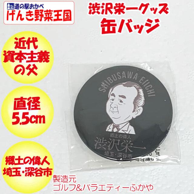 缶バッジ微笑のイラスト(黒背景に白茶の渋沢栄一)