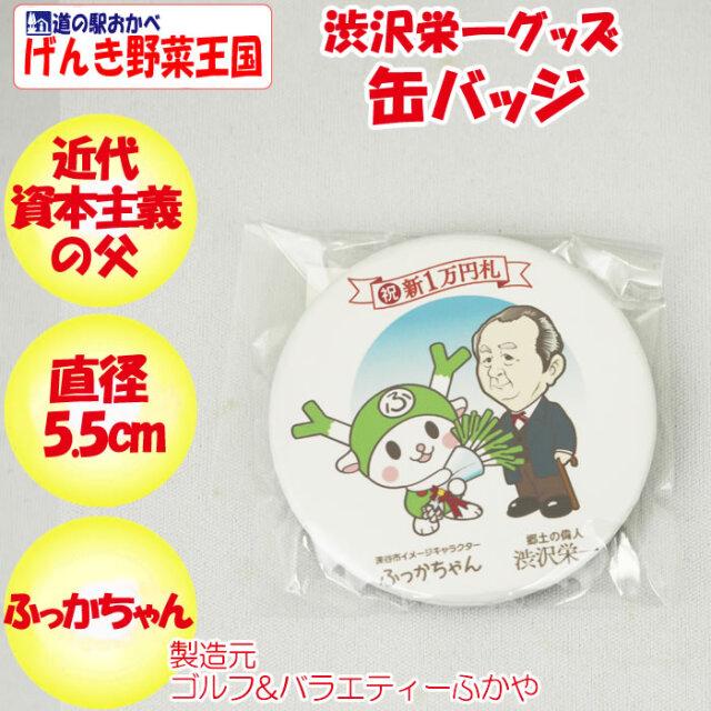 缶バッジふっかちゃんと一緒(左)