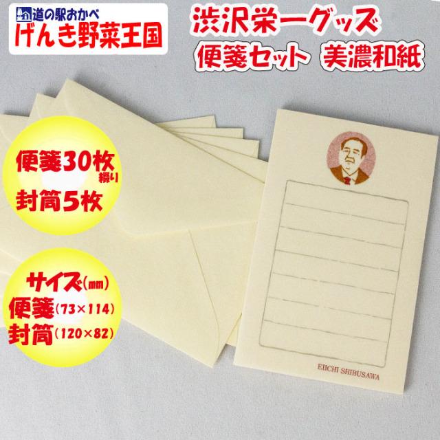 渋沢栄一便箋セット