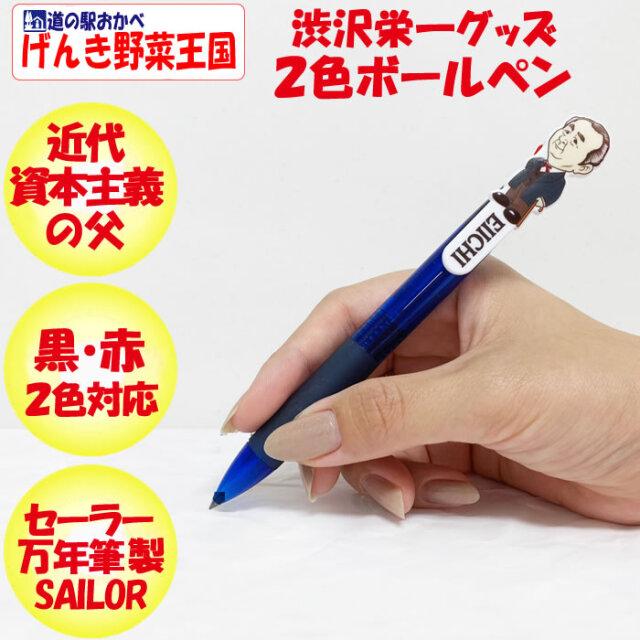 2色ボールペン(替え芯付)